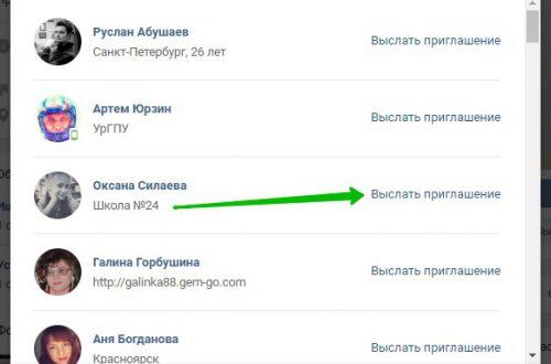 Как пригласить друзей в группу в ВК вконтакте