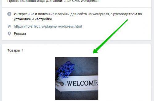 Как добавить товары в группе в ВК вконтакте инструкция
