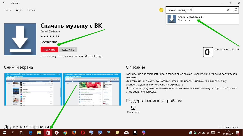 Скачать музыку с ВК Windows 10