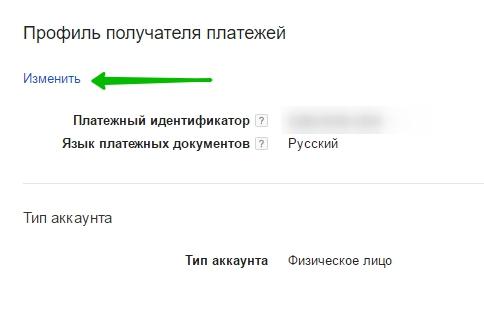 Google Adsense налоговая информация