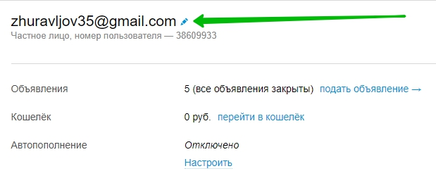 изменить почту авито
