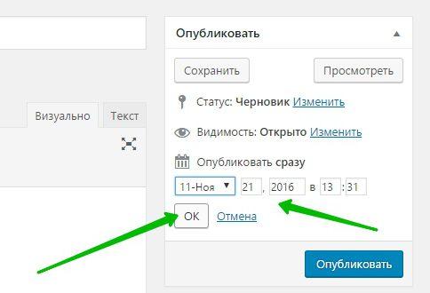 Отложенная публикация записи WordPress