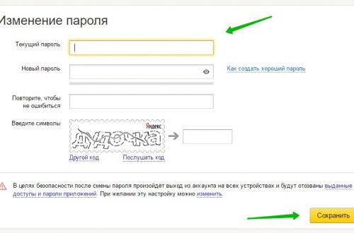 Сменить пароль на Яндекс