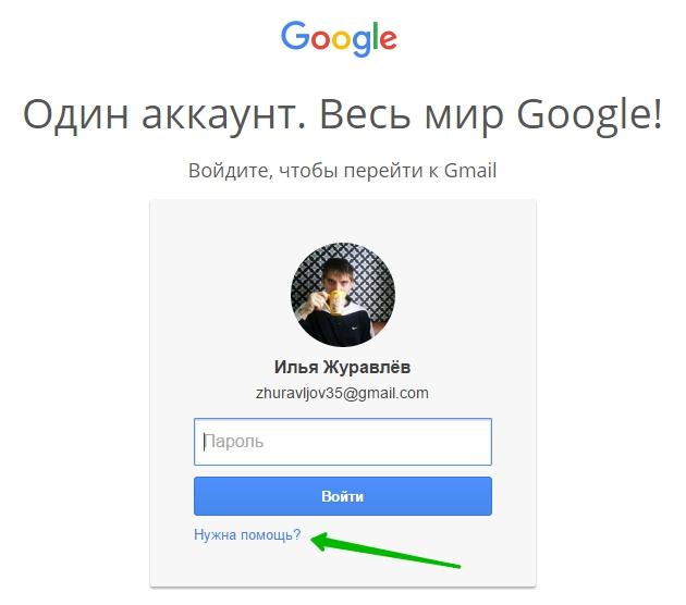 гугл вход аккаунт