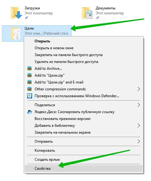 свойства папка windows