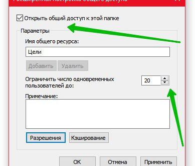Как сделать общий доступ к папке Windows 10