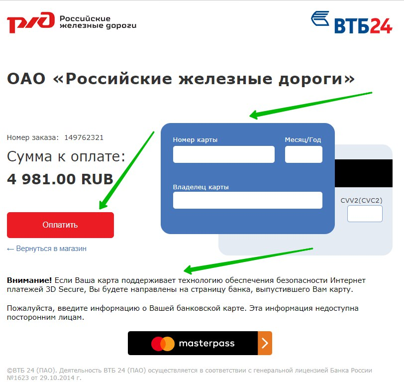 оплатить билет ржд онлайн картой банк