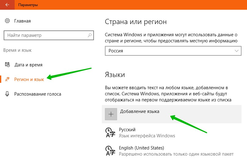 язык Windows 10