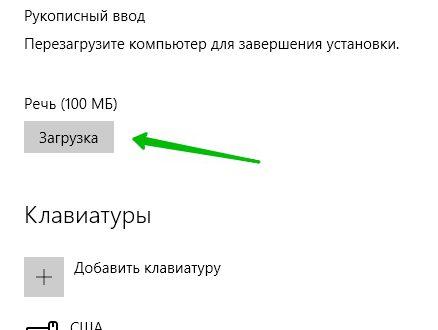 Изменить язык на компьютере Windows 10