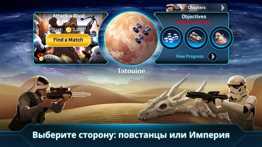 Звёздные войны Вторжение
