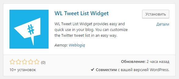 WL Tweet List