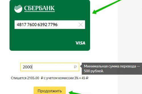 Как снять деньги с кошелька Яндекс на карту или счёт в банке