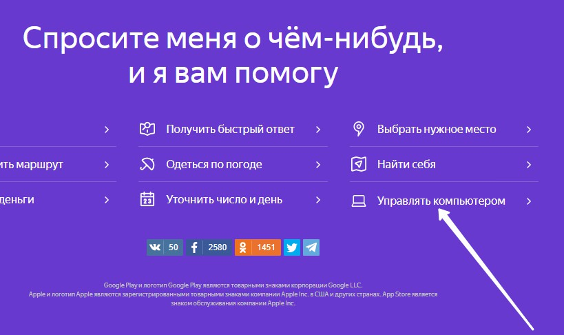 Алиса Яндекс на компьютер