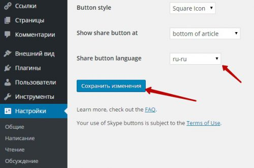 Кнопка поделиться в Skype  на сайт wordpress !