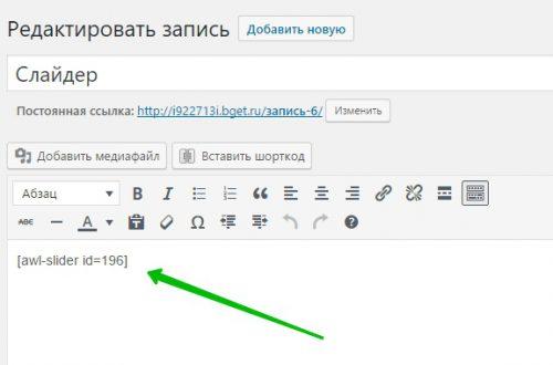 Простой адаптивный слайдер WordPress