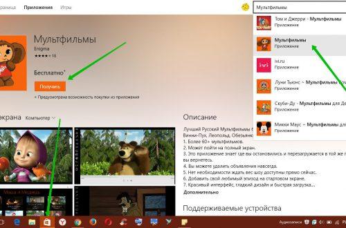 Русские мультфильмы обзор приложения Windows 10