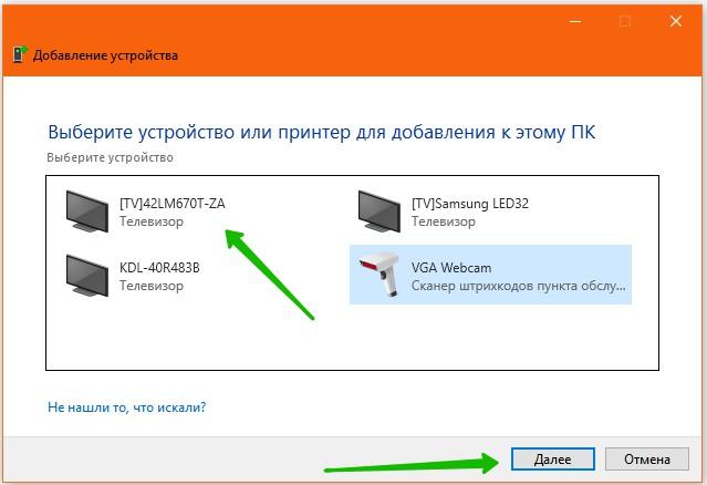 выберите устройство для добавления к компьютеру