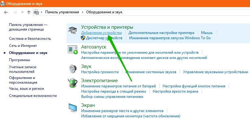 Добавление устройства Windows 10