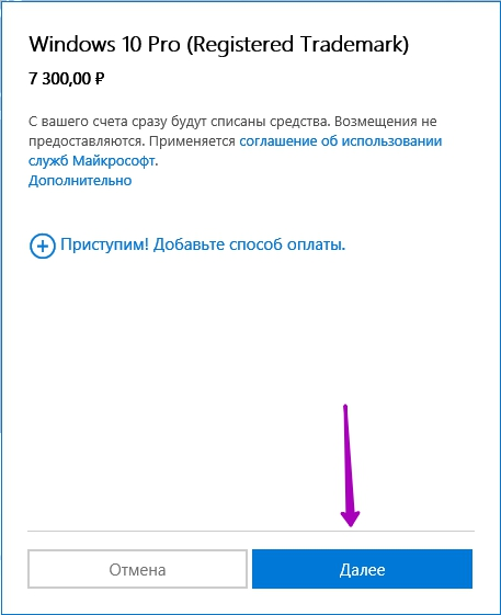 купить windows 10 pro