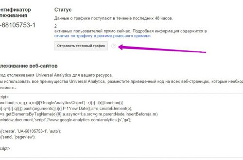 Как добавить код google analytics на сайт wordpress ?