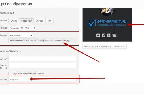 Эффект увеличения фотографии на сайте с помощью simplebox.