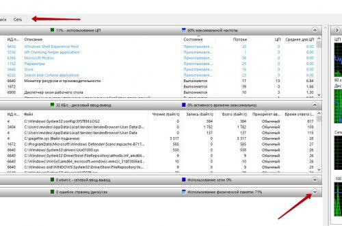 Монитор ресурсов на компьютере Windows 10