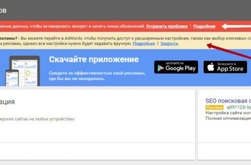 Как разместить рекламу в Google Adwords новая инструкция