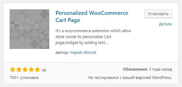 Personalized WooCommerce Cart Page