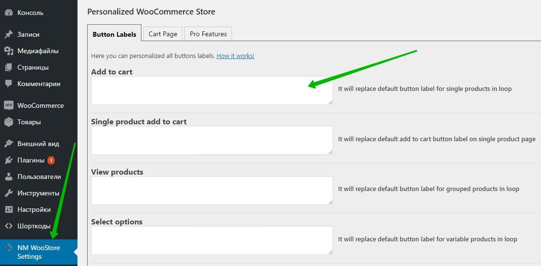Personalized WooCommerce Store настройки плагина