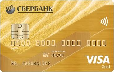 Золотая карта Сбербанка минусы и плюсы 2018