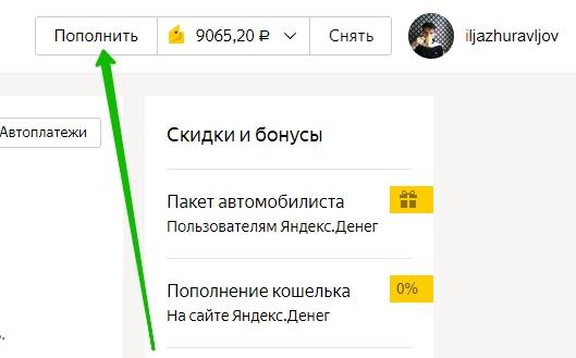 перевести деньги Яндекс