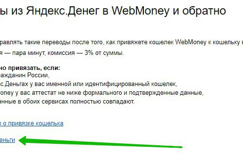 Как переводить деньги на Яндекс кошелёк
