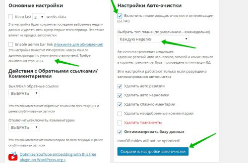 Плагин WP Optimize настройка и обзор