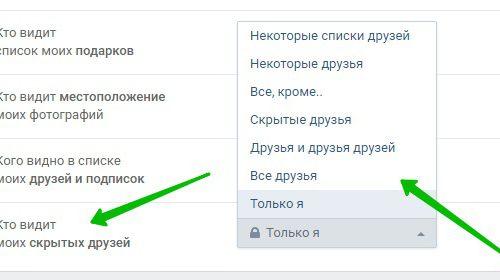Как скрыть друзей в ВК вконтакте инструкция