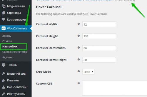WooCommerce Product Hover карусель фото товаров при наведении