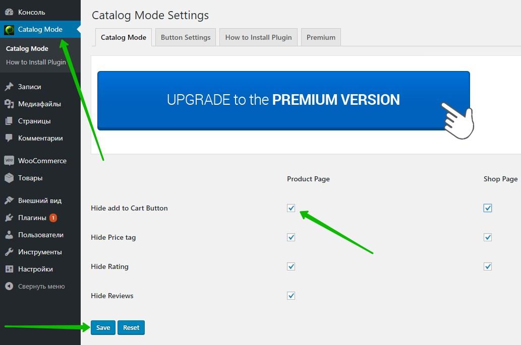 Настройки плагина Catalog Mode
