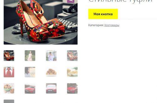 Как сделать каталог товаров на Woocommerce Супер плагин!