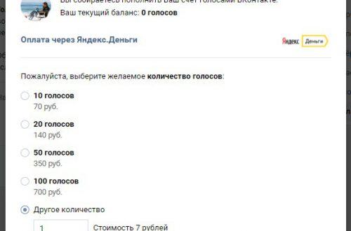 Сколько стоит один 1 голос в ВК в рублях