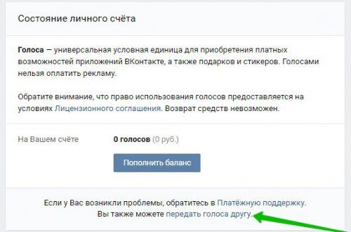 Как перевести деньги в ВК пополнить баланс вконтакте