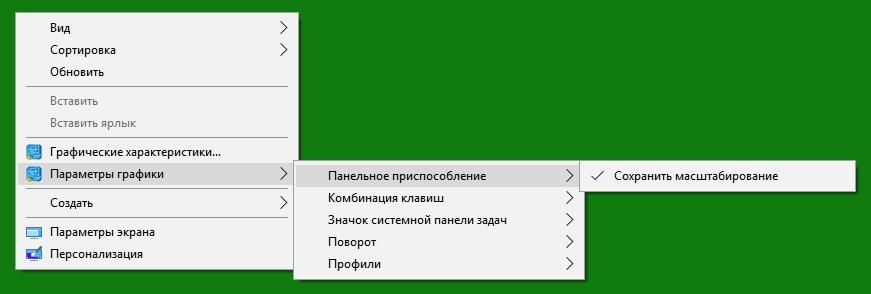 сохранить масштабирование Windows 10