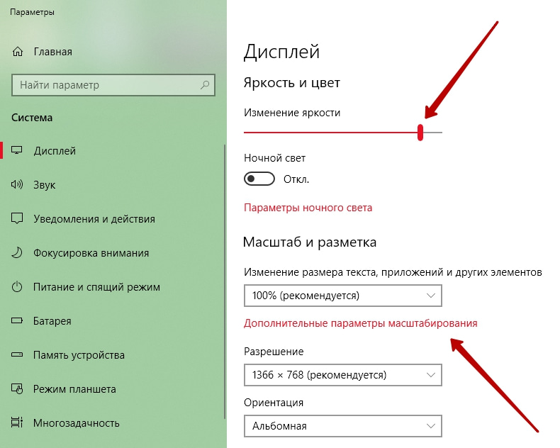 настройка экрана Windows 10