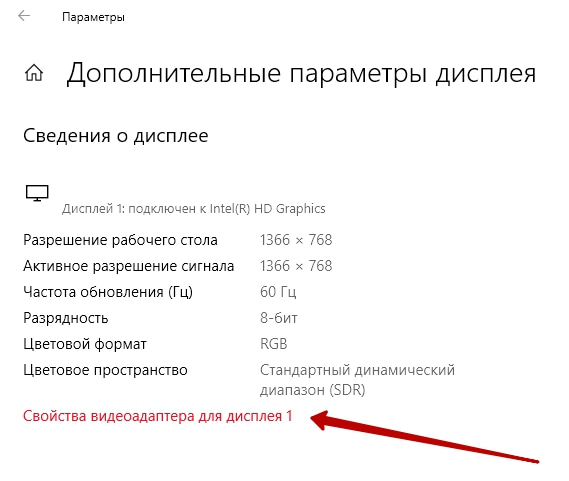 параметры дисплея Windows 10