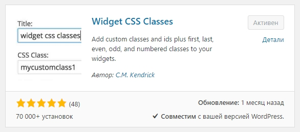 Widget CSS Classes