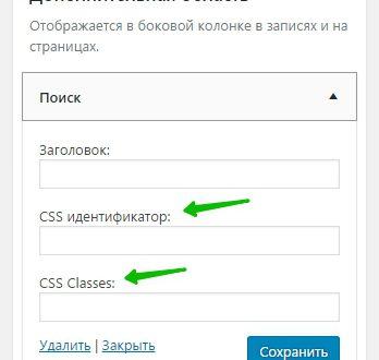 Widget CSS Classes классы для виджетов WordPress