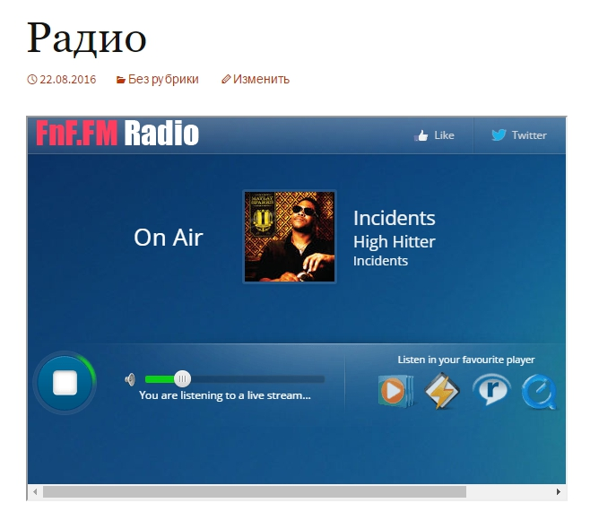 fm радио шорткод сайт
