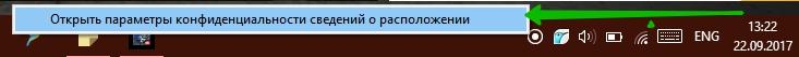 слежение Windows 10 отключить