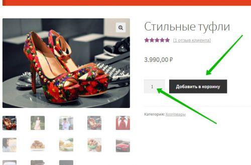 Продажа товаров правила количества плагин WooCommerce Single Product Checkout