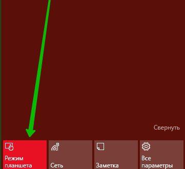 Режим планшета Windows 10 настройка как включить отключить
