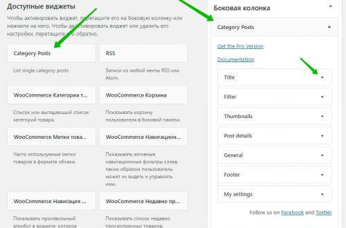 Супер виджет записи из категории WordPress