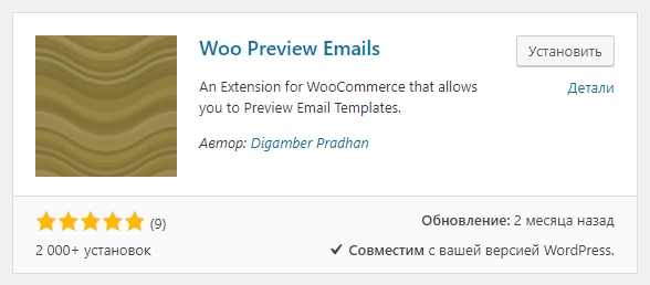 Woo Preview Emails